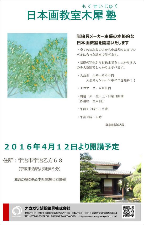 日本画教室木犀塾 地図有2.jpgのサムネイル画像