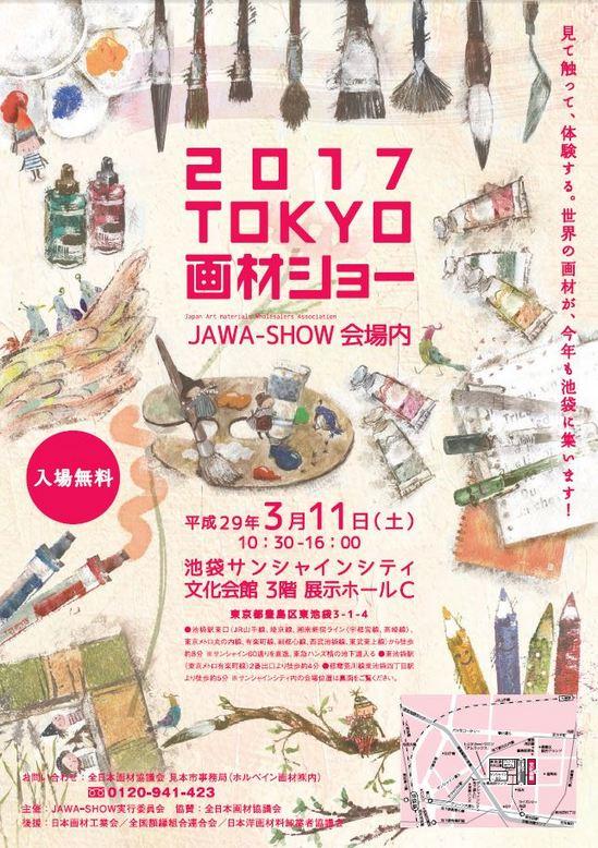 2017ジャワチラシ.JPG