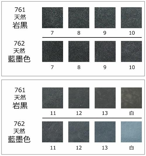 岩黒から藍墨色 比率 HP.jpg