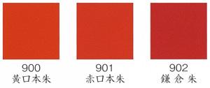 本朱(全3種)(Honshu - 3 colo...